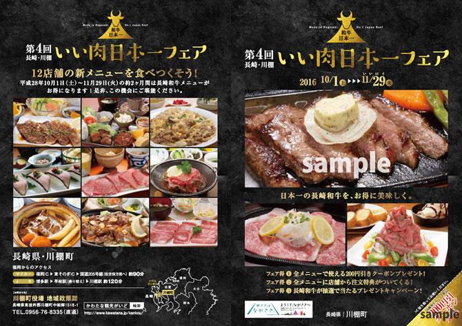 第4回いい肉日本一フェア