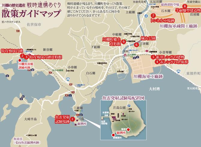 戦時遺構散策ガイドマップ