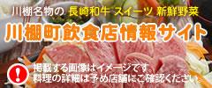 川棚町飲食店情報サイト