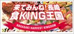 食KING王国