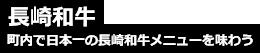 日本一の長崎和牛