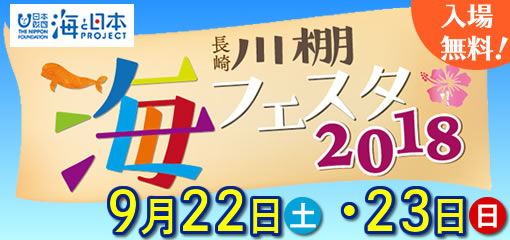 長崎川棚海フェスタ2017
