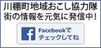 川棚町地域おこし協力隊フェイスブック