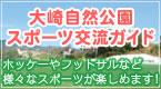 大崎自然公園スポーツ交流ガイド