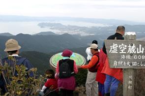 虚空蔵山登山会