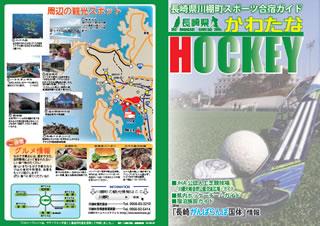 長崎県かわたなHOCKEY