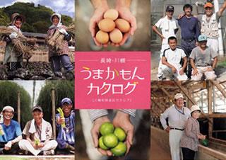 長崎・川棚 うまかもんカタログ