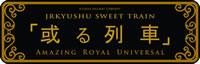 JR九州 | JRKYUSHU SWEET TRAIN「或る列車」