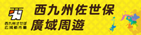 デジタルパンフレット台湾版
